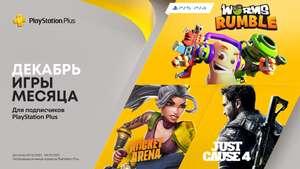 PlayStation Plus - бесплатные игры декабря по подписке: Just Cause 4, Rocket Arena и Worms Rumble + сетевой режим на 1 день