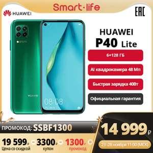 Смартфон Huawei P40 lite 6\128GB (TMALL Smart Life и Молния)