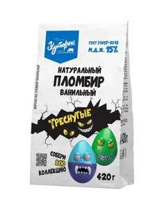 Мороженое ХУТОРОК / ТРЕСНУТЫЕ пломбир ванильный, 420 г