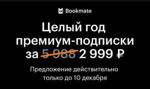 Год премиум-подписки в Bookmate