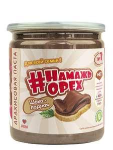 4 кг урбеча за 1600₽ (напр. 3 шт. Натуральная шоколадная арахисовая паста без сахара 450 gr TM # Намажь_орех)