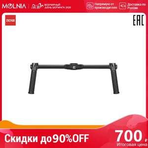 Фиксатор Zhiyun Handle EH002 для Crane (вещь профильная, скидка очень реальна)