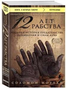 Книга 12 лет рабства. Реальная история предательства, похищения и силы духа Эксмо