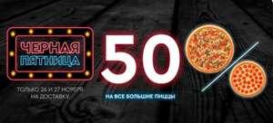 Скидка 50% на все большие пиццы в Domino's