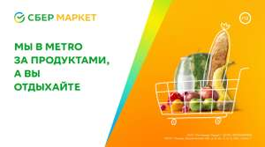 [Воронеж] Бесплатная доставка при заказе от 1500р в Сбермаркет