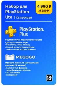 Цифровой пакет Game Sony МВМ для PlayStation + Megogo (12 месяцев) - можно списать бонусы Эльдорадо