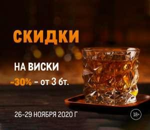 Виски со скидкой 30% при покупке от 3-х бутылок