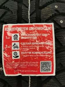Шиномонтаж бесплатно при покупке шин BRIDGESTONE ICE CRUISER 7000s в Ашан, Лента, Гиперглобус