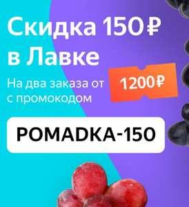 [Мск] Скидка 150Р при заказе от 1200Р на два заказа в Яндекс.Лавка