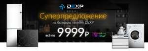 """Акция """"Крупная бытовая техника DEXP по 9999₽ каждая"""" (4 товара)"""