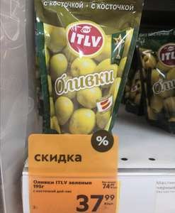 Оливки зеленые с косточкой ITLV, 195 г, дой-пак