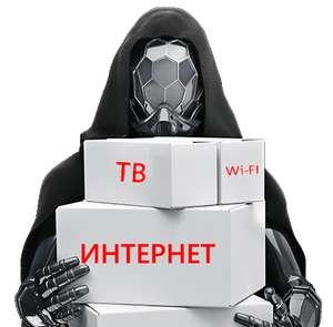 """[РнД] """"Мы МТС+"""" тариф домашнего интернета+тв от МТС (скидка на Черную пятницу)"""