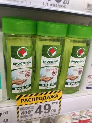 [СПб] Антисептик дезинфицирующий БИОСТЕРОЛ гель 200 мл