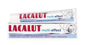 Зубная паста Lacalut multi-effect, 50 мл