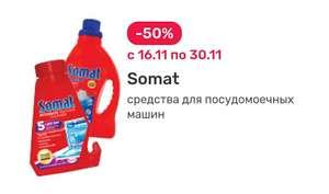 Таблетки для ПММ Somat All In 1, 48 шт