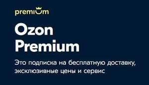 Скидки на OZON Premium, 1 покупка на аккаунт (например, на 1 год)