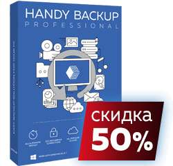 Handy Backup Software Professional