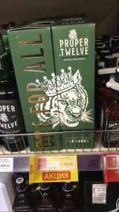 [Алтуфьево] Виски Proper Twelve, 0.7 л. в Зельгросс