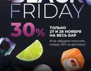 Скидка -30% на весь бар и -25% на доставку