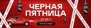 [МСК] -30% на все меню при заказе от 2200₽, на след заказ с 30.11 по 10.12