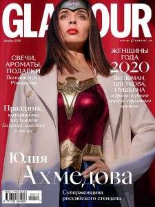 "Журнал ""Glamour"", №12, 2020 год, Издательство Гламур"