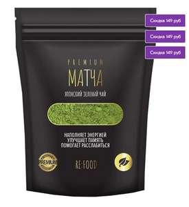 Зеленый чай МАТЧА PREMIUM RE:FOOD 50 грамм