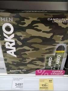 Набор ARKO Camouflage Гель для бритья 200мл + Бальзам после бритья 150мл