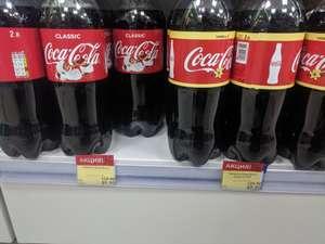 [МСК] Coca-Cola Classic и Vanilla\Fanta\Sprite 2л в Авоське