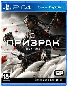 [PS4] Призрак Цусимы. Day One Edition (Ghost of Tsushima)