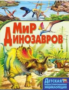 """Энциклопедия """"Мир динозавров"""", детские книги от Владис"""