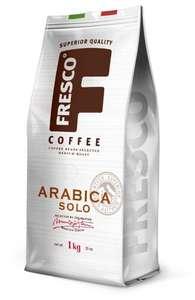 Кофе в зернах Fresco Arabica Solo, арабика, 1000 г 1 кг