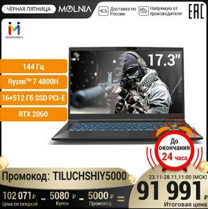 "Игровой ноутбук Maibenben Maibook P748 17.3 "" FHD 144Hz 72%NTSC ADS,16+512Гб SSD,AMD Ryzen 7 4800H,RTX 2060"