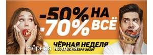 [Краснодар и др] 70% на все в Автопицца и Автосуши