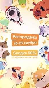 Скидки 50% на стикеры VK (напр. Листочек за 5 голосов)
