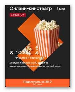 """Чёрная пятница на Wink (""""Онлайн-кинотеатр"""" 90 дней подписки)"""