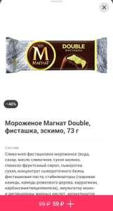 Мороженое Магнат double, 73 гр