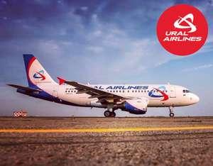Ural Airlines скидка 20% на билеты по России