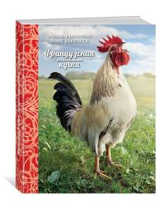 Книга Французская региональная кухня, издательство КоЛибри