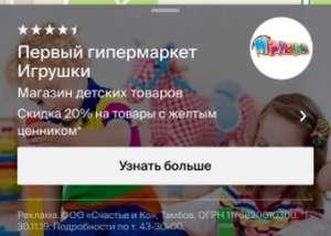 [Тамбов] Cкидка на все 45% в Первый Гипермаркет Игрушек до 2 декабря