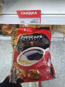[Тула] Кофе растворимый Nescafé, 500 гр.