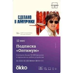 Подписка OKKO Оптимум на 12 месяцев (Online-кинотеатр)