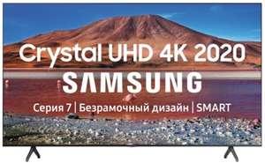 "4К 55"" ТВ Samsung UE55TU7100U"