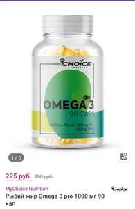 Nutrition / Рыбий жир Omega 3 pro 1000 мг 90 кап