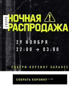 Ночная распродажа Adidas 29 ноября с 22:00 до 03:00 МСК