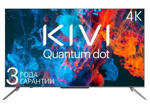 "Телевизор 55"" KIVI 55U800BR Quantum Dots, UHD, Smart TV, Wi-Fi"