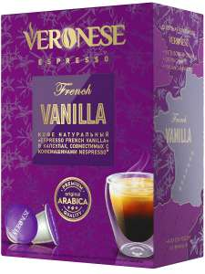 Кофе в капсулах Espresso French VANILLA (стандарт Nespresso), Veronese, 10 шт.
