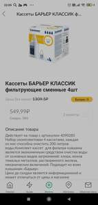 [Уфа] Кассеты Барьер Классик (4 шт)