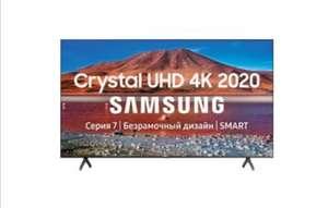 4K (Ultra HD) Smart телевизор SAMSUNG UE70TU7100U