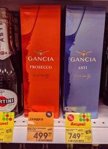[Волжск] Вино игристое Gancia Prosecco Dry (в коробке)