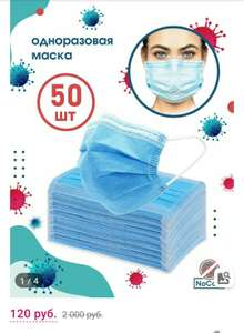 Одноразовые маски для лица NoCoVi 50шт. - 1шт 2,4₽